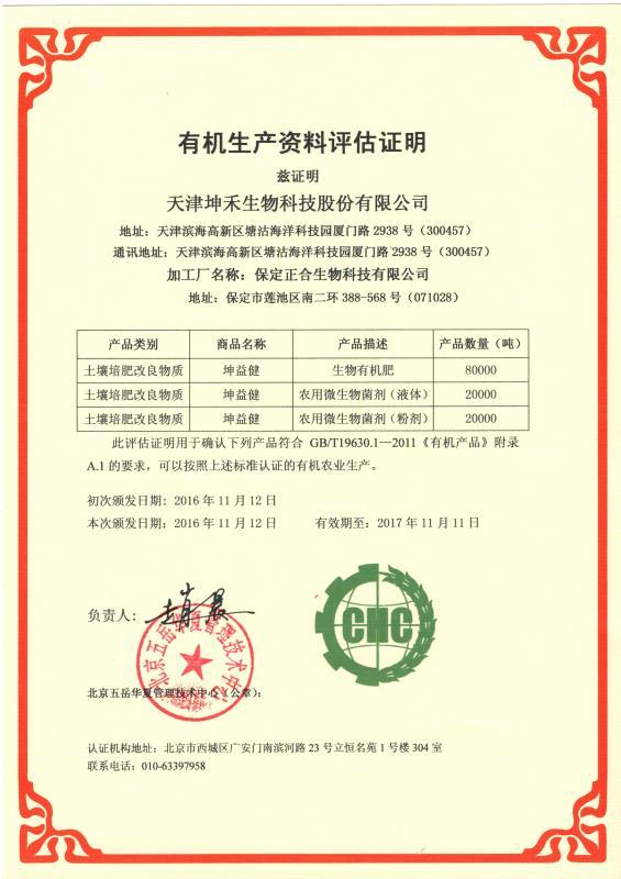 天津坤和生物科技股份有限公司