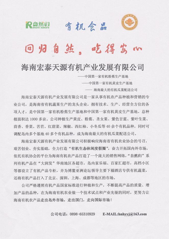 海南宏泰天源有机产业发展有限公司